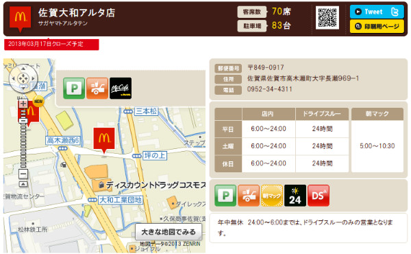 http://www.mcdonalds.co.jp/shop/map/map.php?strcode=41507