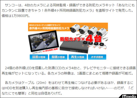 http://www.itmedia.co.jp/news/articles/1310/25/news128.html