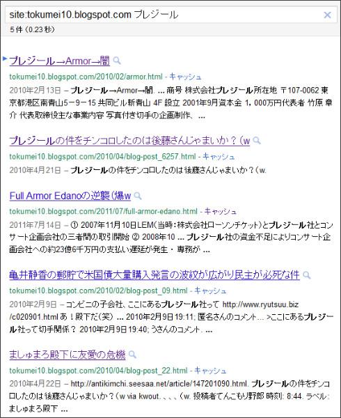 http://www.google.co.jp/search?hl=ja&safe=off&biw=1145&bih=939&q=site%3Atokumei10.blogspot.com+&btnG=%E6%A4%9C%E7%B4%A2&aq=f&aqi=&aql=&oq=#sclient=psy&hl=ja&safe=off&source=hp&q=site:tokumei10.blogspot.com+%E3%83%97%E3%83%AC%E3%82%B8%E3%83%BC%E3%83%AB&pbx=1&oq=site:tokumei10.blogspot.com+%E3%83%97%E3%83%AC%E3%82%B8%E3%83%BC%E3%83%AB&aq=f&aqi=&aql=&gs_sm=s&gs_upl=1574l3471l0l4556l2l2l0l0l0l0l190l302l0.2l2l0&bav=on.2,or.r_gc.r_pw.&fp=7cf8e5e1ddfa2a47&biw=992&bih=872