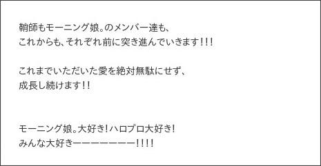 http://ameblo.jp/morningmusume-9ki/entry-12112462917.html