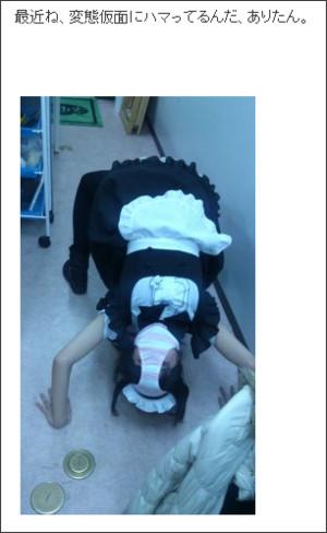 http://ameblo.jp/aritan1004/entry-11472001173.html