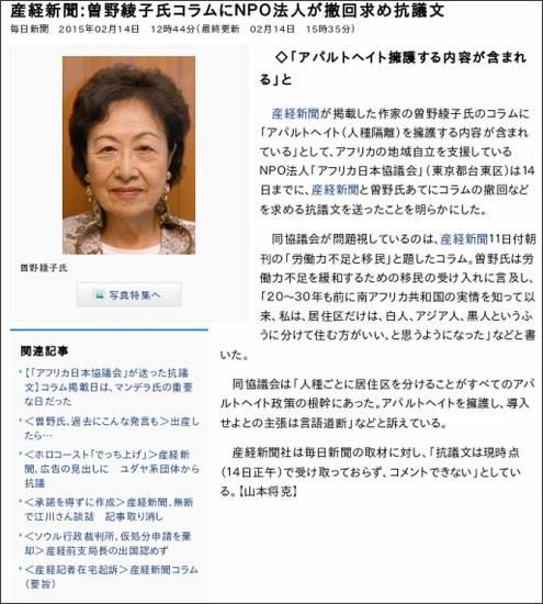 http://mainichi.jp/select/news/20150214k0000e040192000c.html