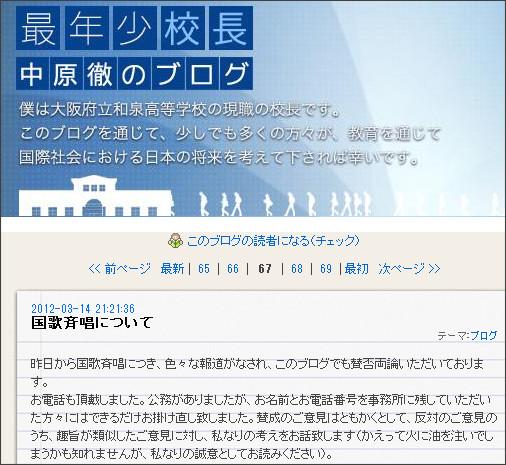 http://ameblo.jp/nakahara-toru/page-67.html