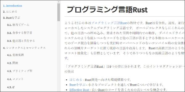 http://rust-lang-ja.github.io/the-rust-programming-language-ja/1.6/book/