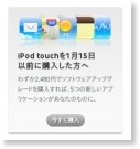 http://www.apple.com/jp/ipodtouch/whatsnew.html