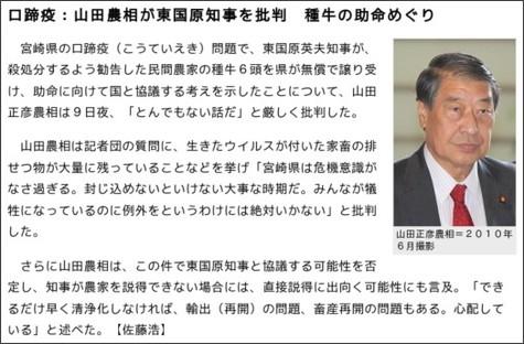 http://mainichi.jp/select/seiji/news/20100710k0000m040106000c.html