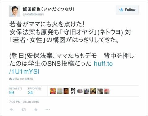 https://twitter.com/iidatetsunari/status/625487053115887617