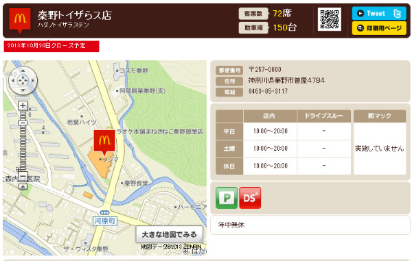 http://www.mcdonalds.co.jp/shop/map/map.php?strcode=14563