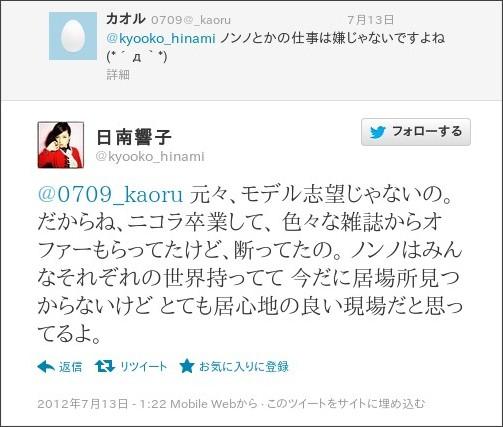 https://twitter.com/kyooko_hinami/status/223693801053630464