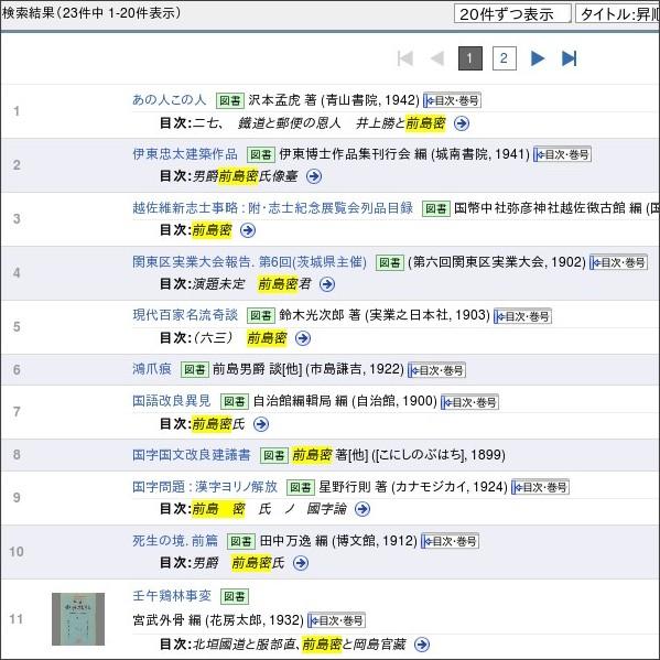 http://kindai.ndl.go.jp/search/searchResult?SID=kindai&searchWord=%E5%89%8D%E5%B3%B6%E5%AF%86