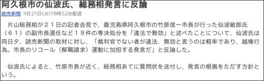 http://headlines.yahoo.co.jp/hl?a=20100921-00000920-yom-pol