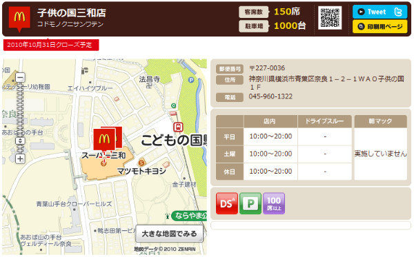 http://www.mcdonalds.co.jp/shop/map/map.php?strcode=14144