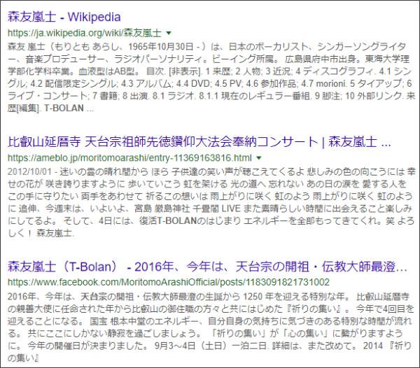 https://www.google.co.jp/search?hl=ja&safe=off&output=search&sclient=psy-ab&q=T-Bolan%E3%80%80%E5%A4%A9%E5%8F%B0%E5%AE%97&oq=T-Bolan%E3%80%80%E5%A4%A9%E5%8F%B0%E5%AE%97&gs_l=hp.3...1907.4660.0.5246.13.13.0.0.0.5.895.3740.0j2j5j4j6-1.12.0...0.0...1c.2j4j1.3PoorBw6nuk&pbx=1&bav=on.2,or.r_gc.r_pw.r_qf.&biw=1373&bih=855&cad=h