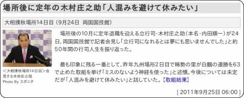 http://www.sponichi.co.jp/sports/news/2011/09/25/kiji/K20110925001692300.html