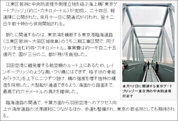 http://www.tokyo-np.co.jp/article/tokyo/20120125/CK2012012502000017.html