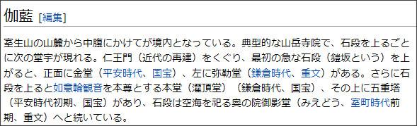 http://ja.wikipedia.org/wiki/%E5%AE%A4%E7%94%9F%E5%AF%BA
