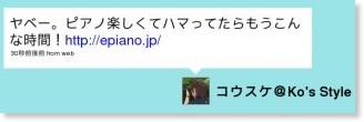 http://twitter.com/Kosstyle/statuses/916441741