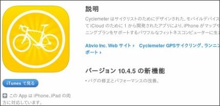 https://itunes.apple.com/jp/app/cyclemeter-gpssaikuringu-ranningu/id330595774?mt=8