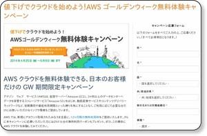 https://aws.amazon.com/jp/campaigns/2014gw/?sc_channel=EL&sc_campaign=AWS_Free_JP&sc_country=JP&sc_publisher=LP_s3JP&sc_content=LP_s3JP&sc_category=microsite_s3&sc_segment=s3&00N500000026nJd=EL_LP_s3JP_980x127