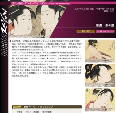 http://www.nhk.or.jp/special/onair/070304.html