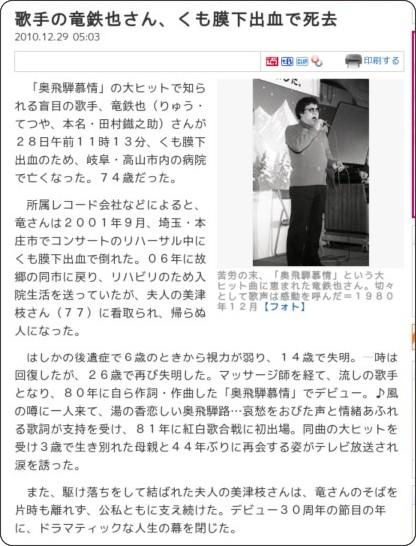 http://www.sanspo.com/geino/news/101229/gnj1012290504009-n1.htm