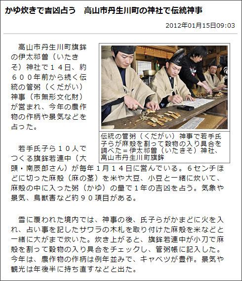 http://www.gifu-np.co.jp/news/kennai/20120115/201201150903_15980.shtml