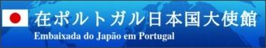http://www.pt.emb-japan.go.jp/jp/indexjp.htm