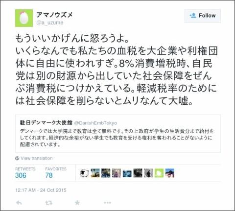 https://twitter.com/a_uzume/status/657818200587931648