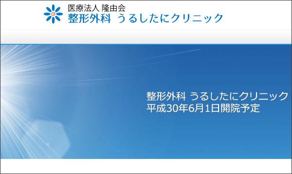 http://awaji.ootaki-clinic.com/