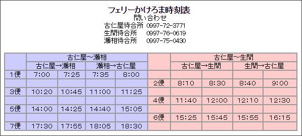 http://www.kakeroma.com/kakeroma/jikoku_hyo.htm