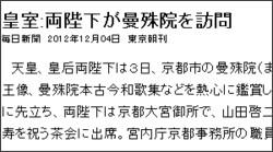 http://mainichi.jp/feature/koushitsu/news/20121204ddm012040074000c.html