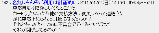 http://toki.2ch.net/test/read.cgi/credit/1293543101/