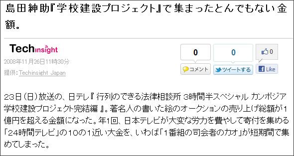 http://news.livedoor.com/article/detail/3915107/