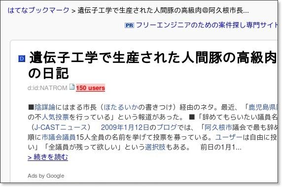 http://b.hatena.ne.jp/entry/http://d.hatena.ne.jp/NATROM/20090115%23p1