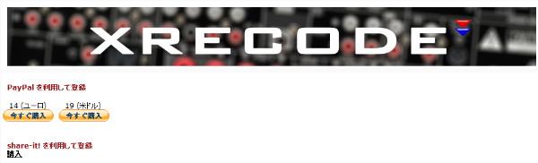 http://xrecode.com/xrecode2/register_jp.html