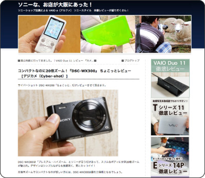http://sonyshop-satouchi.blog.so-net.ne.jp/2013-03-19