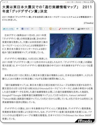 http://gadget.itmedia.co.jp/gg/articles/1111/09/news086.html