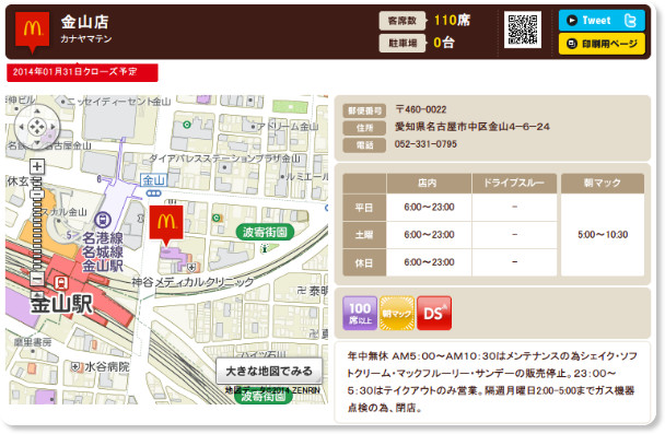 http://www.mcdonalds.co.jp/shop/map/map.php?strcode=23016