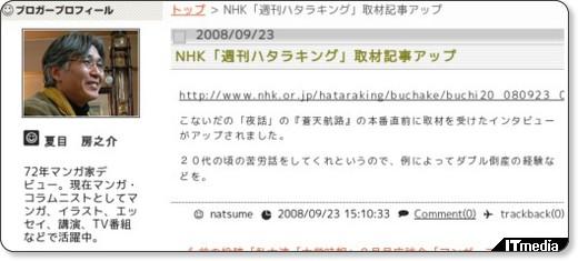 http://blogs.itmedia.co.jp/natsume/2008/09/nhk-6928.html