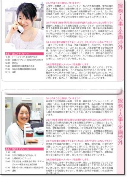 http://www.adm.u-tokyo.ac.jp/ssj/03.gyoumu/gyomu2.pdf