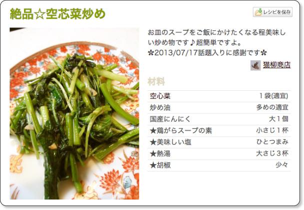 http://cookpad.com/recipe/1957314