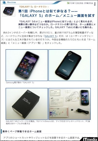 http://plusd.itmedia.co.jp/mobile/articles/1012/28/news009.html