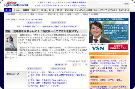 http://www.sponichi.co.jp/baseball/news/2013/02/05/kiji/K20130205005130330.html