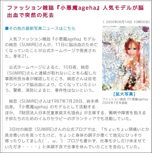 http://www.oricon.co.jp/news/confidence/66908/