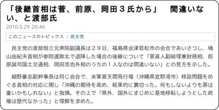 http://sankei.jp.msn.com/politics/situation/100529/stt1005292047009-n1.htm