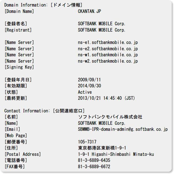 http://whois.ansi.co.jp/ckantan.jp