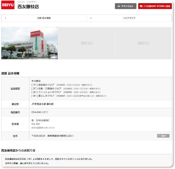 http://www.seiyu.co.jp/shop/%E8%A5%BF%E5%8F%8B%E8%97%A4%E6%9E%9D%E5%BA%97
