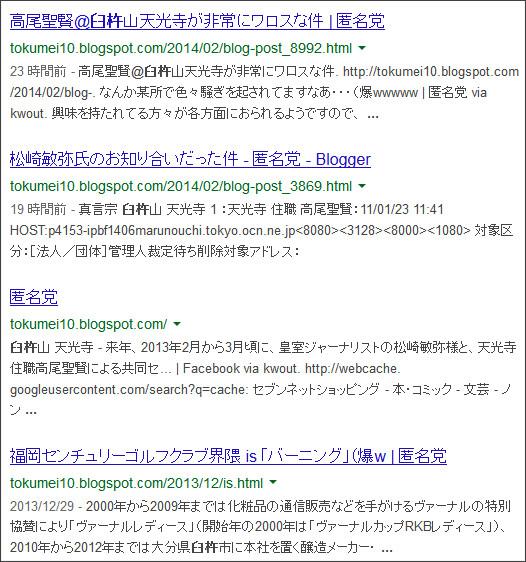 https://www.google.co.jp/search?hl=ja&safe=off&biw=1145&bih=939&q=site%3Atokumei10.blogspot.com+&btnG=%E6%A4%9C%E7%B4%A2&aq=f&aqi=&aql=&oq=#hl=ja&q=site:tokumei10.blogspot.com+%E8%87%BC%E6%9D%B5&safe=off