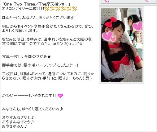 http://gree.jp/michishige_sayumi/blog/entry/642757920