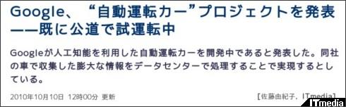 http://www.itmedia.co.jp/enterprise/articles/1010/10/news002.html